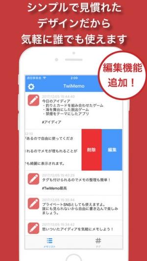 iPhone、iPadアプリ「SNS風呟きメモ-TwiMemo」のスクリーンショット 2枚目