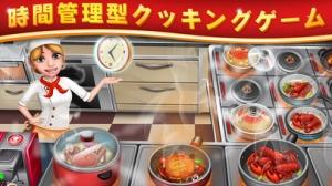 iPhone、iPadアプリ「クレイジーシェフの料理」のスクリーンショット 3枚目