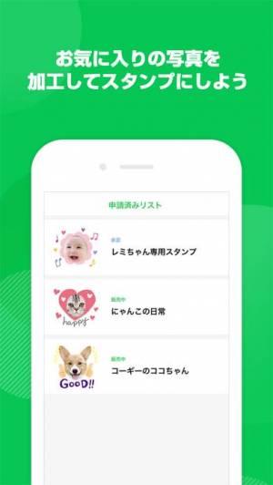 iPhone、iPadアプリ「LINEスタンプメーカー」のスクリーンショット 4枚目