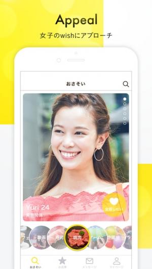 iPhone、iPadアプリ「swish(スウィッシュ)-女性主導のマッチングアプリ」のスクリーンショット 3枚目