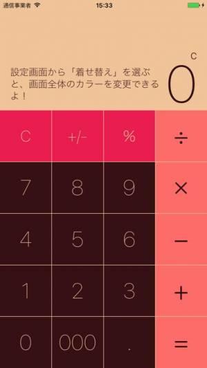iPhone、iPadアプリ「電卓っちゃ - 割引計算と消費税計算が簡単にできる電卓」のスクリーンショット 3枚目