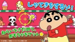 iPhone、iPadアプリ「クレヨンしんちゃん お手伝い大作戦」のスクリーンショット 2枚目