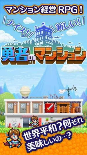 iPhone、iPadアプリ「勇者のマンション 人気のRPG経営放置ゲーム」のスクリーンショット 5枚目