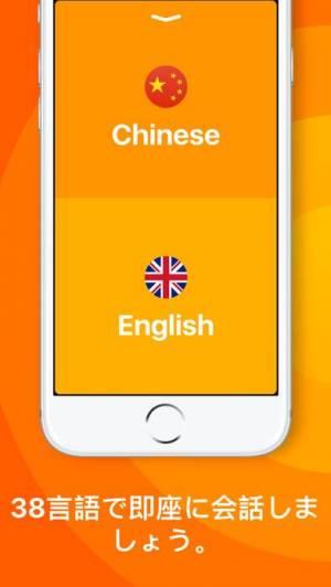 iPhone、iPadアプリ「iTranslate Converse 翻訳」のスクリーンショット 4枚目