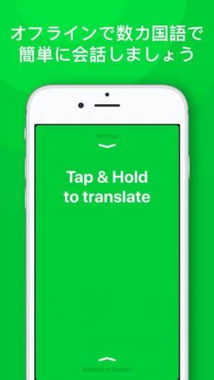 iPhone、iPadアプリ「iTranslate Converse 翻訳」のスクリーンショット 3枚目