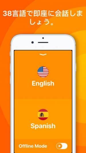iPhone、iPadアプリ「iTranslate Converse 翻訳」のスクリーンショット 5枚目