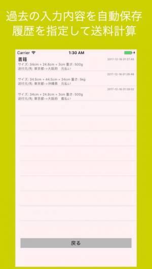 iPhone、iPadアプリ「MerCalc」のスクリーンショット 5枚目