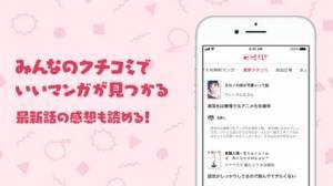 iPhone、iPadアプリ「マンバ - 漫画アプリ」のスクリーンショット 3枚目