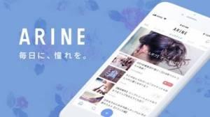 iPhone、iPadアプリ「ARINE(アリネ)女性のための美容情報アプリ」のスクリーンショット 1枚目