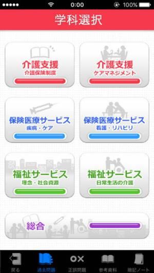 iPhone、iPadアプリ「「ケアマネジャー」受験対策《ケアマネ》」のスクリーンショット 2枚目