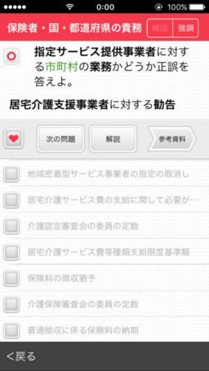 iPhone、iPadアプリ「「ケアマネジャー」受験対策《ケアマネ》」のスクリーンショット 4枚目