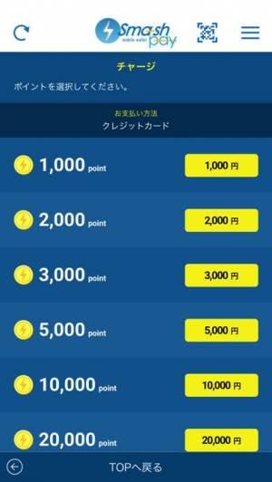 iPhone、iPadアプリ「Sma-sh payアプリ」のスクリーンショット 2枚目