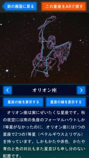 iPhone、iPadアプリ「星座早見AR」のスクリーンショット 3枚目