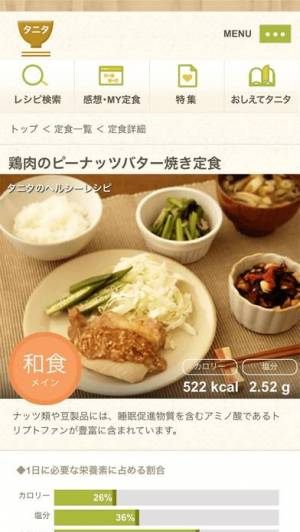 iPhone、iPadアプリ「タニタ社員食堂レシピ」のスクリーンショット 1枚目