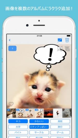 iPhone、iPadアプリ「アルバムタグ」のスクリーンショット 1枚目
