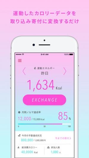 iPhone、iPadアプリ「CharityDiet- チャリティ・ダイエット」のスクリーンショット 2枚目