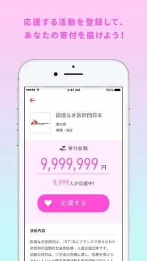 iPhone、iPadアプリ「CharityDiet- チャリティ・ダイエット」のスクリーンショット 3枚目