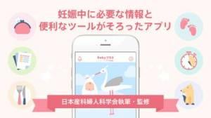 iPhone、iPadアプリ「妊娠・出産アプリ Babyプラス - 妊娠中の思い出も残せる」のスクリーンショット 1枚目