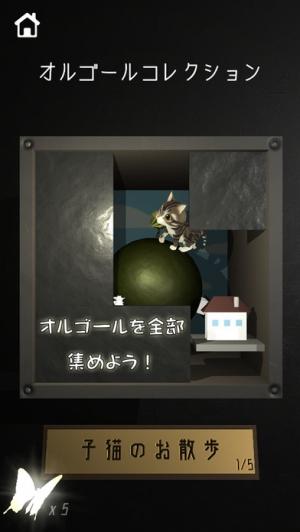 iPhone、iPadアプリ「ねこのリズムアドベンチャー! 子猫の帰り道」のスクリーンショット 4枚目