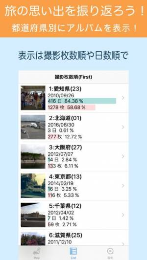 iPhone、iPadアプリ「行ったね!都道府県 - 写真を都道府県別に集計・閲覧」のスクリーンショット 2枚目