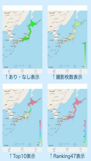 iPhone、iPadアプリ「行ったね!都道府県 - 写真を都道府県別に集計・閲覧」のスクリーンショット 5枚目