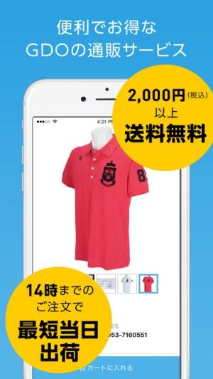 iPhone、iPadアプリ「ゴルフSHOP ‐GDO(ゴルフダイジェスト・オンライン)‐」のスクリーンショット 5枚目