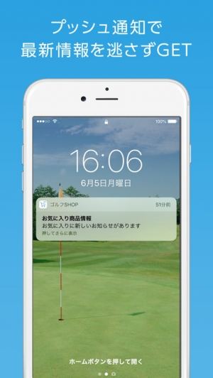 iPhone、iPadアプリ「ゴルフSHOP ‐GDO(ゴルフダイジェスト・オンライン)‐」のスクリーンショット 3枚目