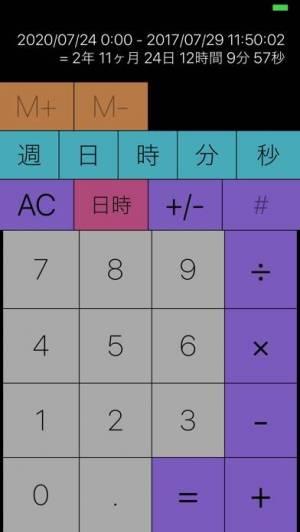 iPhone、iPadアプリ「Tabi Calc」のスクリーンショット 1枚目