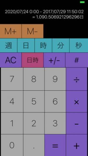 iPhone、iPadアプリ「Tabi Calc」のスクリーンショット 2枚目