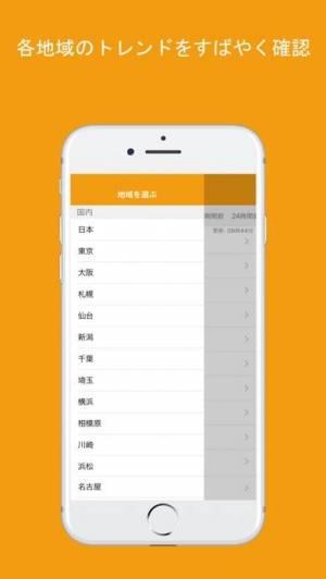 iPhone、iPadアプリ「Twittrend(ついっトレンド)」のスクリーンショット 2枚目