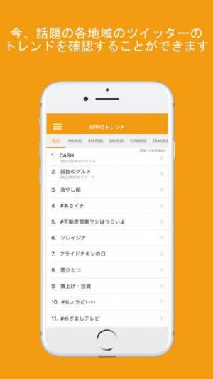 iPhone、iPadアプリ「Twittrend(ついっトレンド)」のスクリーンショット 1枚目