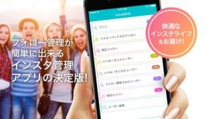 iPhone、iPadアプリ「インスタフォローチェック for インスタグラム」のスクリーンショット 1枚目