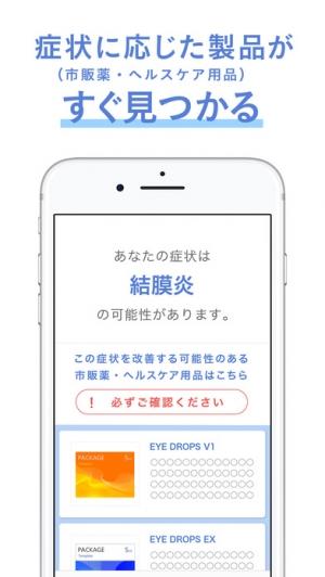 iPhone、iPadアプリ「健こんぱす」のスクリーンショット 2枚目