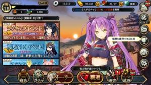 iPhone、iPadアプリ「戦極姫Mobile」のスクリーンショット 1枚目