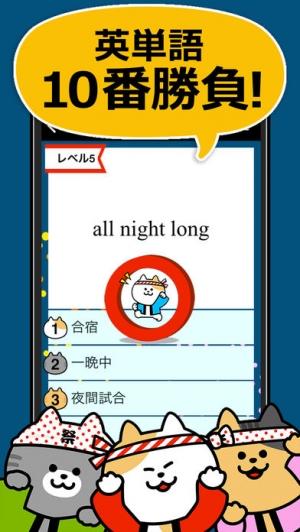 iPhone、iPadアプリ「英単語10番勝負」のスクリーンショット 1枚目