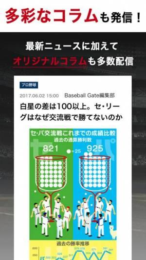 iPhone、iPadアプリ「BaseballGate 野球のすべてがわかるニュースメディア」のスクリーンショット 2枚目