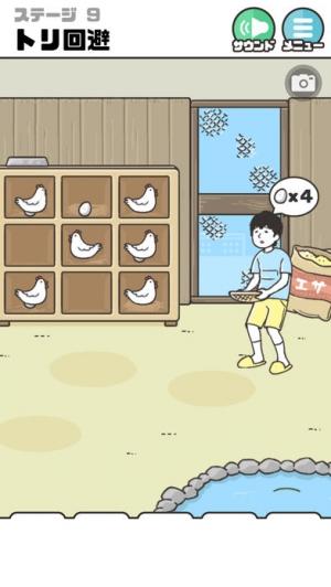iPhone、iPadアプリ「ドッキリ神回避2 -脱出ゲーム」のスクリーンショット 5枚目