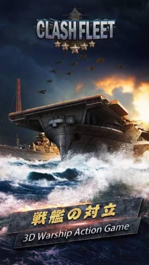 iPhone、iPadアプリ「戦艦の対立(Clash Fleet)」のスクリーンショット 1枚目