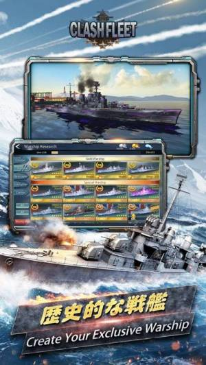 iPhone、iPadアプリ「戦艦の対立(Clash Fleet)」のスクリーンショット 4枚目