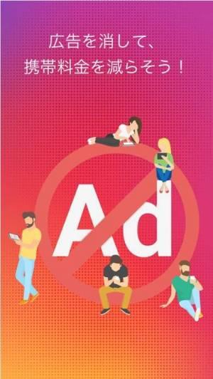 iPhone、iPadアプリ「AD Eraser - 広告を消して通信料を節約できるアドブ」のスクリーンショット 5枚目