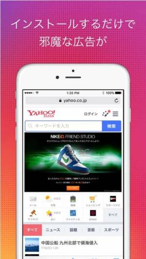 iPhone、iPadアプリ「AD Eraser - 広告を消して通信料を節約できるアドブ」のスクリーンショット 1枚目