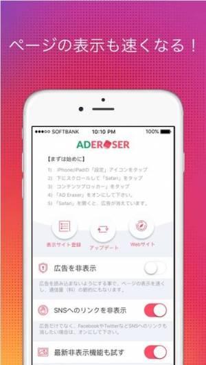 iPhone、iPadアプリ「AD Eraser - 広告を消して通信料を節約できるアドブ」のスクリーンショット 3枚目