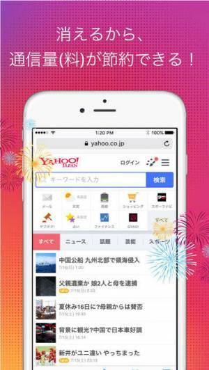 iPhone、iPadアプリ「AD Eraser」のスクリーンショット 2枚目