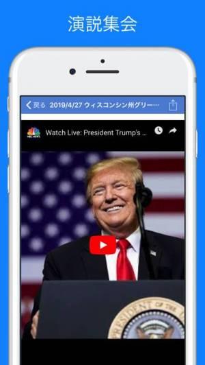 iPhone、iPadアプリ「トランプ トラッカー:海外ニュース」のスクリーンショット 2枚目