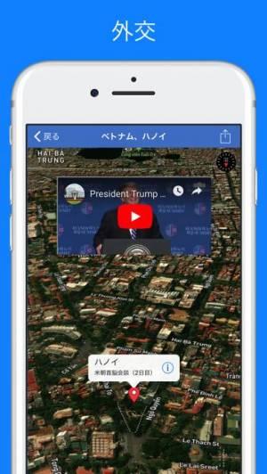 iPhone、iPadアプリ「トランプ トラッカー:海外ニュース」のスクリーンショット 4枚目