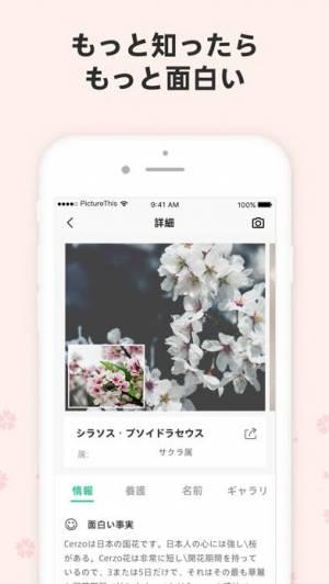 iPhone、iPadアプリ「PictureThis:撮ったら、判る-1秒植物図鑑」のスクリーンショット 3枚目