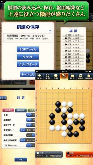 iPhone、iPadアプリ「みんなの囲碁 DeepLearning」のスクリーンショット 4枚目
