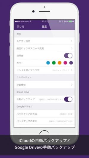 iPhone、iPadアプリ「accoca」のスクリーンショット 5枚目