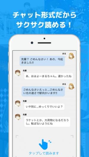 iPhone、iPadアプリ「pixiv chatstory」のスクリーンショット 2枚目