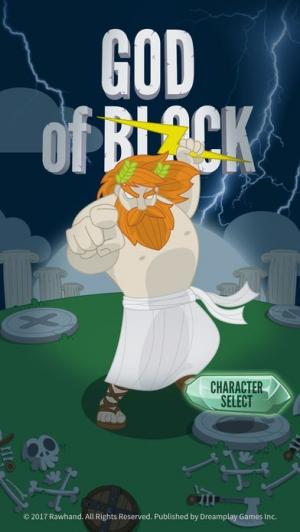 iPhone、iPadアプリ「God of Block」のスクリーンショット 1枚目